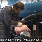 Nhật Bản gây sốt với xe hút bể phốt tỏa mùi hương socola